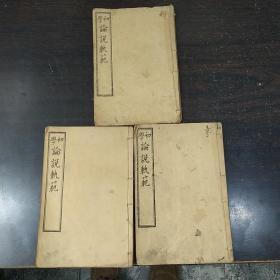 民国线装《初学论说轨范》3册合拍