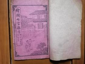 民国 早期大版【绘图七言杂字】【新集训蒙必读七言杂字】一册全