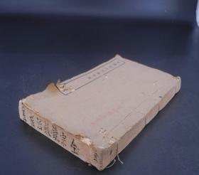 民国间佛教古籍《宗镜录法相义节要》原装一厚册全,厚度达2厘米,132页264面,梅光羲著。