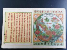 """【民国""""上海兴业,天津复兴和""""】彩色广告。套印宣传小版画【凤凰,玫瑰花等彩色图案】"""