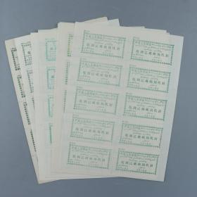 """1980年前后 新疆使用""""收到已破邮局代封""""八种各十枚(全张;不同)HXTX224001"""