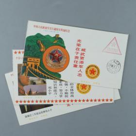 1988年 军邮明信片3枚全套(新上中品;注:广州军区限量3600枚,非卖品,军内使用;新军衔制纪念) HXTX224017