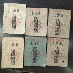 """六十年代""""上海市伙食团购粮证""""6本合拍"""