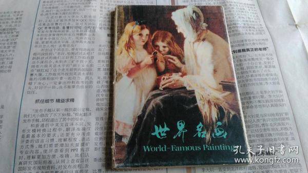 外文出版社世界名画明信片18张。
