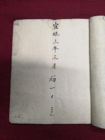 医学资料  清末宣统年间 手写医方一册  大16开方本 12页24面