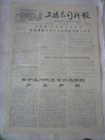 珍贵文革小报   创刊号   温州第一期   《工造总司战报》 6版    记述温州武装X乱事件