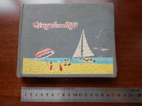 【1958年空白笔记本,青岛风景插图20幅】书脊松散