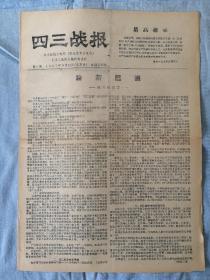 珍贵文革小报创刊号   四三战报  支持遇罗克《出身论》,反血统论。
