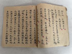 民国写本 世间仅存自编自导小说《青年记》方形本一册全。