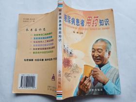 糖尿病患者用药知识  【2003年金盾出版社一印,249页】