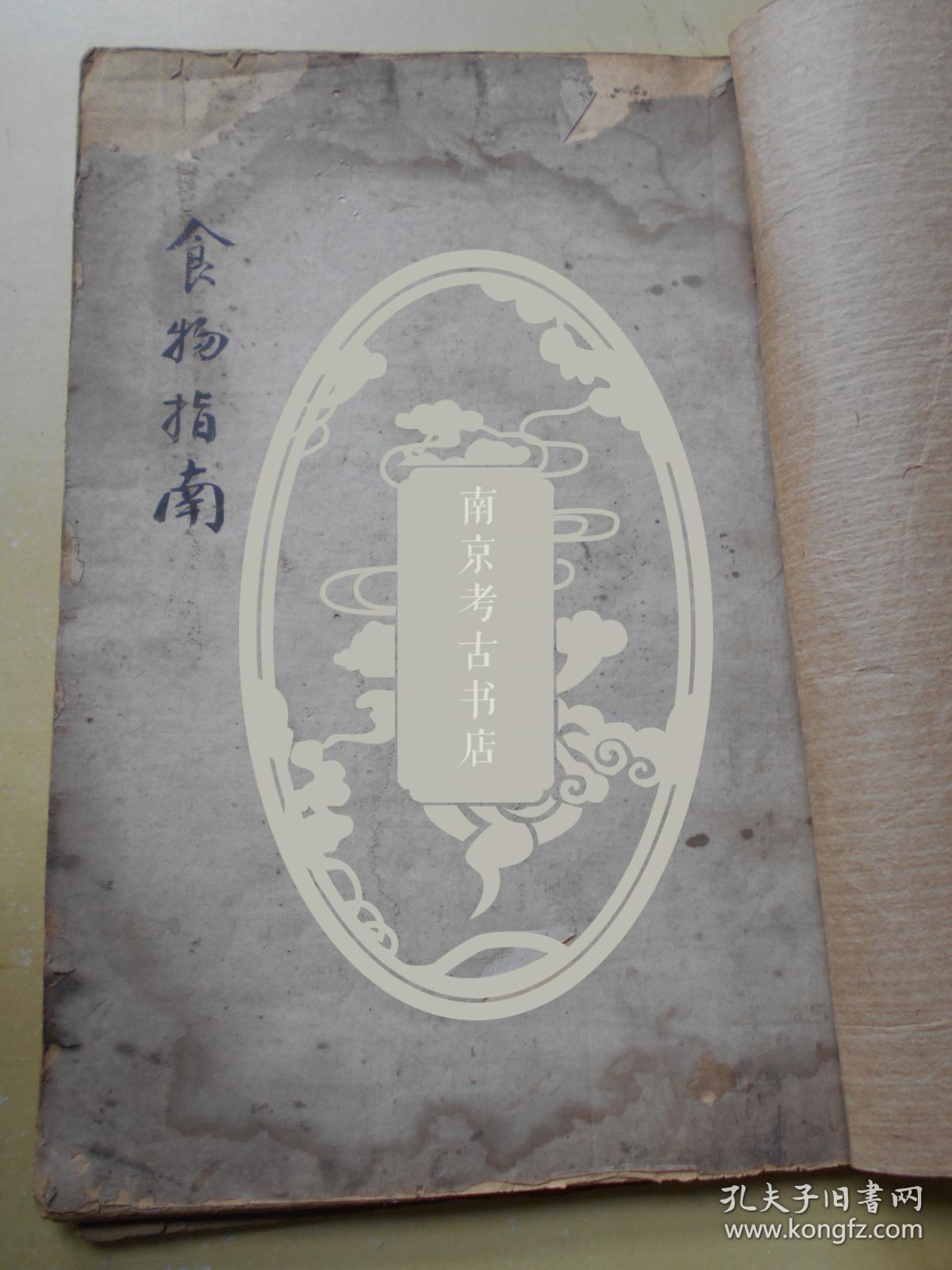 民国,毛笔手抄本【食物指南,41页】内容好像和食疗有关