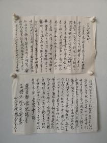 当代书法家 荣耀毛笔信札两通九叶书法