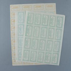 80年代 中国人民邮政收到已破损邮局代封 3种(全张)整版共76枚(新上中品)HXTX224004