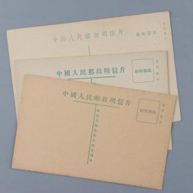 1950年代 中国人民邮政明信片 3枚(均未使用) HXTX224011
