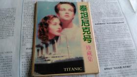泰坦尼克号珍藏集明信片11张。
