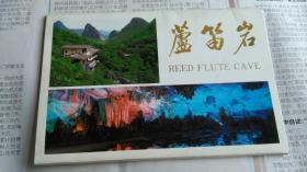 早期桂林芦岩明信片一套10张。
