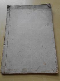 老纸头【民国,红框十行空白本,玉扣纸筒子页96面】尺寸:28×19.8厘米