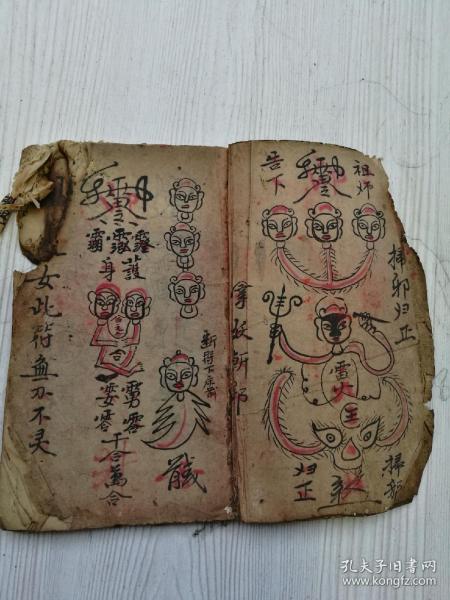 全符图,硃墨双色手抄,四十多个筒子页