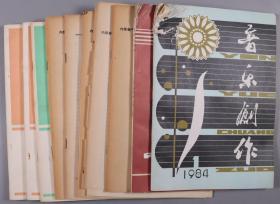 杨-儒-怀旧藏:著名音乐家、音乐分析学泰斗 杨儒怀 旧藏《音乐创作》《外国音乐参考资料》《国外音乐资料》共计10册(部分册有杨儒怀签名) HXTX232315