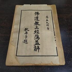 民国《佛遗教三经澫益解》释智旭  上海佛学书局