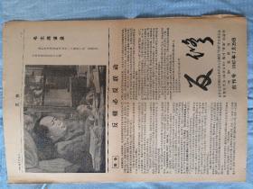 文革小报  创刋号  反修    罕见珍贵  8开4版