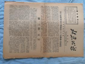 文革小报  创刊号  北京公社    珍罕文物级   8开4版