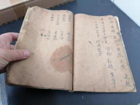 清早期《外科正宗》两册合拍(5-8卷)