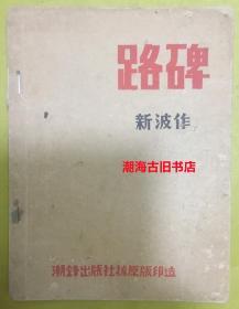 孔网孤本:1937年初版 · 版画家被誉为刻画鲁迅第一人 · 黄新波21岁的处女作【路碑】一册全----胡风作序和作者的自序、序言对书中版画多有评价、是中国的木刻简史,版画内容和都是当时最关键时事,比如鲁迅逝世、聂耳逝世、长征、打游击等