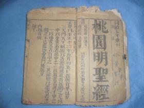 (同治七年)木刻板,大字本《桃园明圣经》附:感应篇,阴鸷文,觉世经,金科玉律,一厚册,全