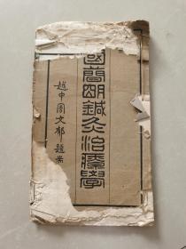 民国23年,上海国医书馆发行,《中国简明鍼灸治疗法》,封面和前十几个筒子页品相不好,其中有8.9个筒子页有缺字如图,拍者谨慎!