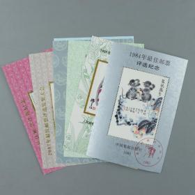 1984年至2008年最佳邮票评选纪念8枚(上中品;注:其中2008年2枚为印样张) HXTX224016