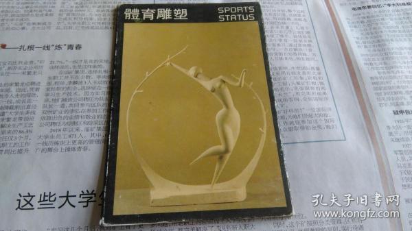 外文版体育雕塑明信片一套10张。