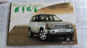 世界瑰宝越野车明信片10一套10张。