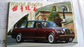 世界瑰宝豪华车明信片11一套10张。
