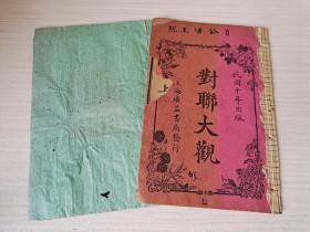 民国19年出版《对联大观》上海广益书局发行,上下卷、二册全