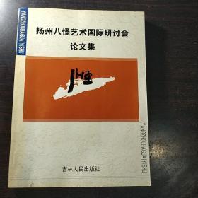 扬州八怪艺术国际研讨会论文集,(16开500册2003年1版1次)