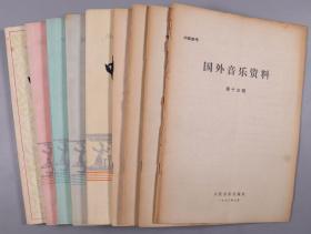 杨-儒-怀旧藏:著名音乐家、音乐分析学泰斗  杨儒怀旧藏《中国音乐学》1985年创刊号、总第2、3、5、15期共5册,《国外音乐资料》13、15-17共计四册(文化艺术出版社、人民音乐出版社出版)  HXTX232322
