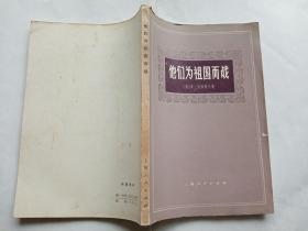 他们为祖国而战  【1973年上海人民出版社一印,190页】
