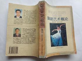 舞蹈艺术概论  【1997年上海音乐出版社一印3000册,565页】