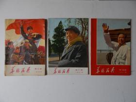 【64-7】1969、71年《华北民兵》3本合售