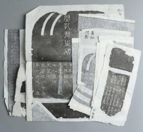 旧拓 《武氏石阙铭》《孔谦墓碣》《汉故圉令赵君之碑》《祀三公山碑》等 一组十张(均为微缩拓本,最小尺寸17*7.5、最大尺寸50*22cm)HXTX330087