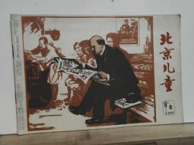 北京儿童  全一册 1977年第8期  《北京儿童》编辑部 一版一印  内容:列宁的故事、华政委的一顿晚饭 边界线上、大庆报头选 等。