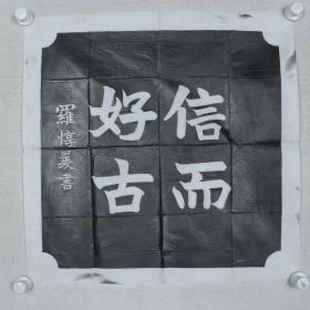 """旧拓 罗惇曧""""信而好古""""拓片一件 HXTX329875"""