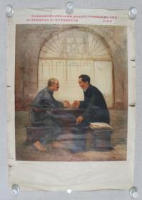 陈省作 宣传画《毛主席和白求恩》一张(尺寸:76*53CM)HXTX329989