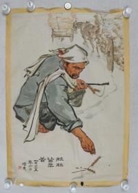 1961年 上海人民美术出版社出版 方增先作 宣传画《粒粒皆辛苦》一张(尺寸:76*52CM)HXTX329991