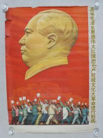 1966年 上海人民美术出版社出版 上海新华书店发行 本社宣传画组作 宣传画《把文化大革命进行到底》一张(尺寸:76*53CM)HXTX329992