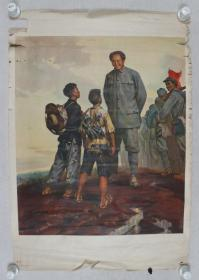 1964年 长安美术出版社出版 陕西新华书店发行 蔡亮作 宣传画《贫农的儿子》一张(尺寸:76*52CM)HXTX329994