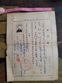 一九五一年上海市人民政府劳动局的证明书,带有证明人宣恒华照片和芜湖公安局大印。