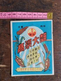 解放初期芜湖市赭塔牌高粱大麯酒标一枚