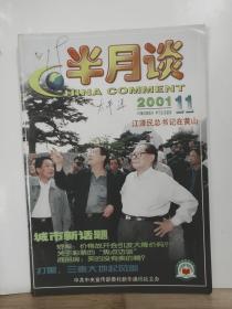半月谈  2001年11期  半月谈杂志社 出版 内容:、大力加强党的作风建设、图文写真 辉煌壮丽80年(上篇)